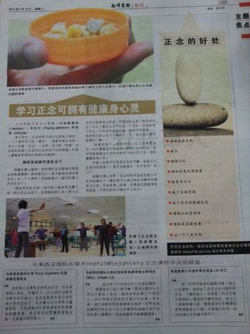 Nan Yang Shiang Pao 2